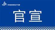 """關于""""2020DME&中國(東莞)壓鑄鑄造工業展""""如期舉辦的聲明"""