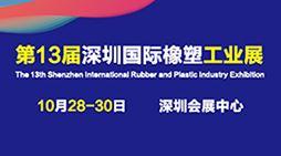 2020深圳国际塑料橡胶工业展览会