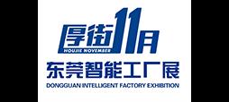 2020东莞国际智能工厂展暨工业自动化及机器人展览会