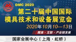 第二十届中国国际模具技术和设备展览会(DMC2020)