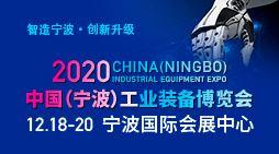 2020 中国(宁波)工业装备博览会