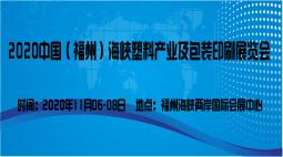 2020中国(福州)海峡塑料产业及包装印刷展览会