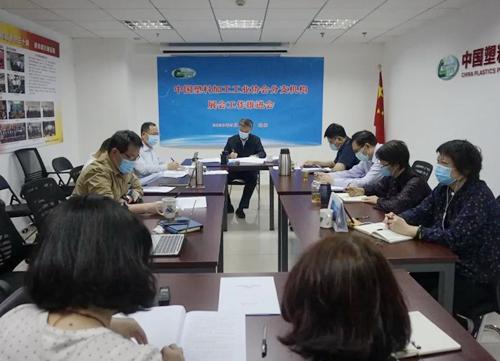 中国塑协:提振信心 聚智聚力 确保实现2020展会既定目标