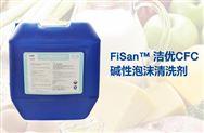 凱密特爾為中國食品飲料加工業推出FiSan全套清洗消毒解決方案