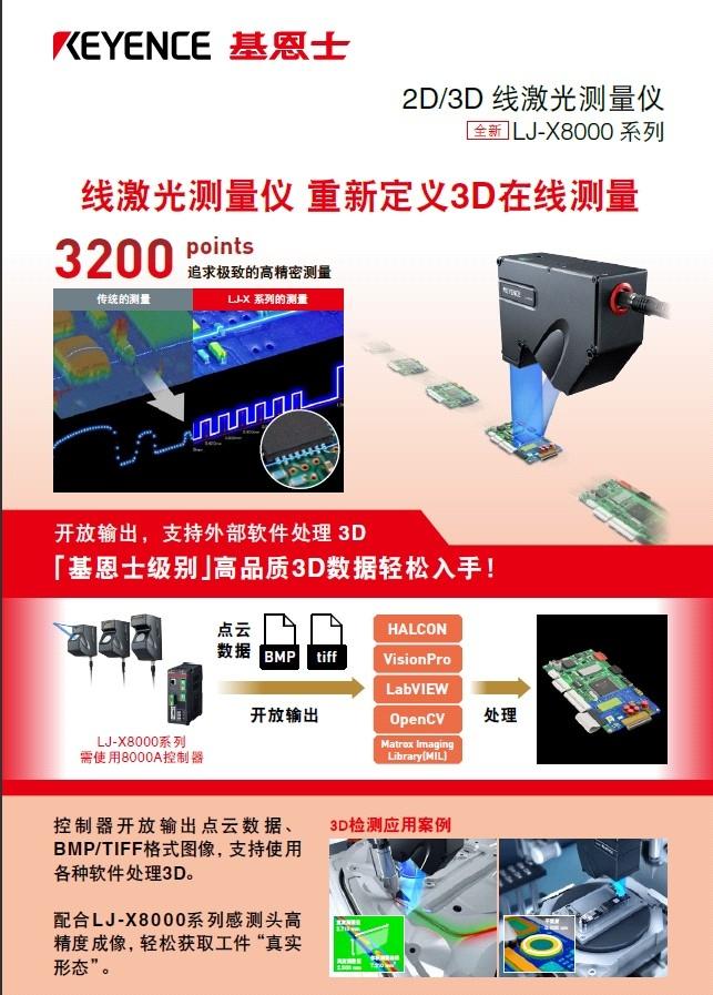 说明: 01-线路板3D检测- LJ-X8000 3D 线激光测量仪-新品